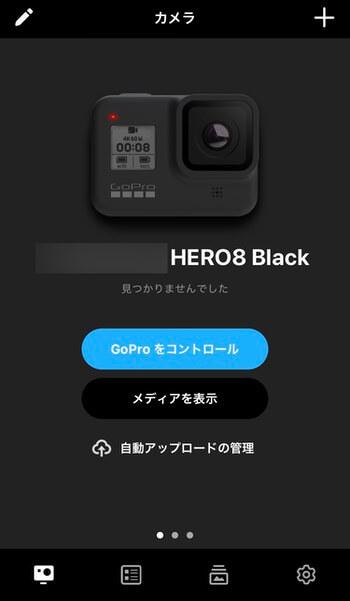 GoProアプリからGoProにアクセスするところ