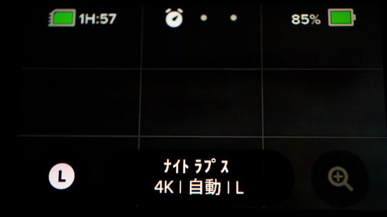 GoPro HERO8 Blackでのナイトラプスビデオのプリセット