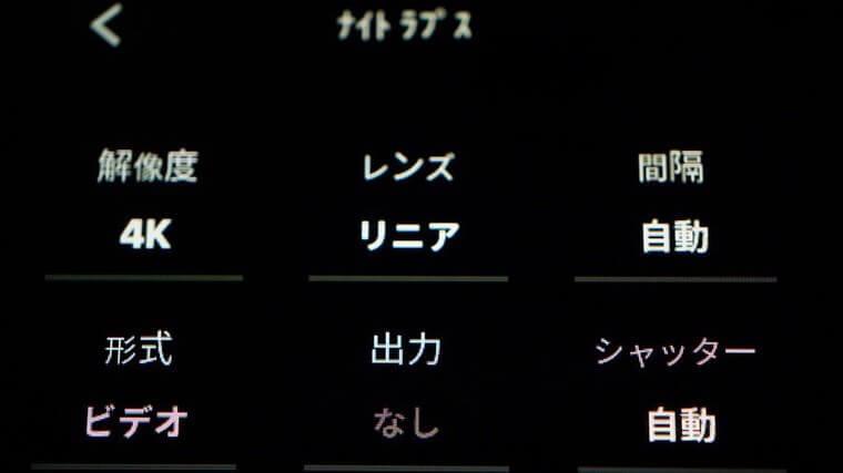 HERO8でのナイトラプスの設定画面