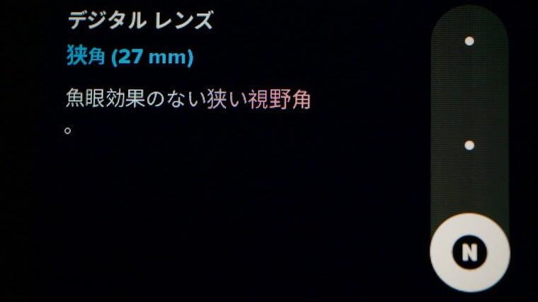 GoPro HERO8のデジタルレンズ設定