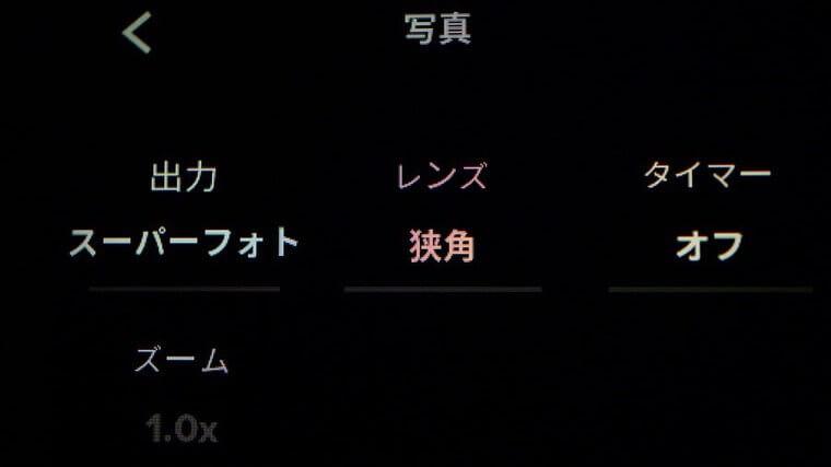 GoPro HERO8 Blackのスーパーフォトでの狭角設定