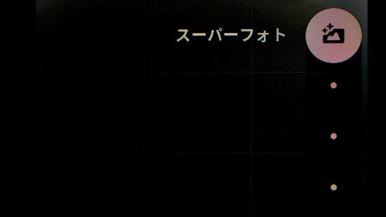 GoPro HERO8 Blackのスーパーフォト設定