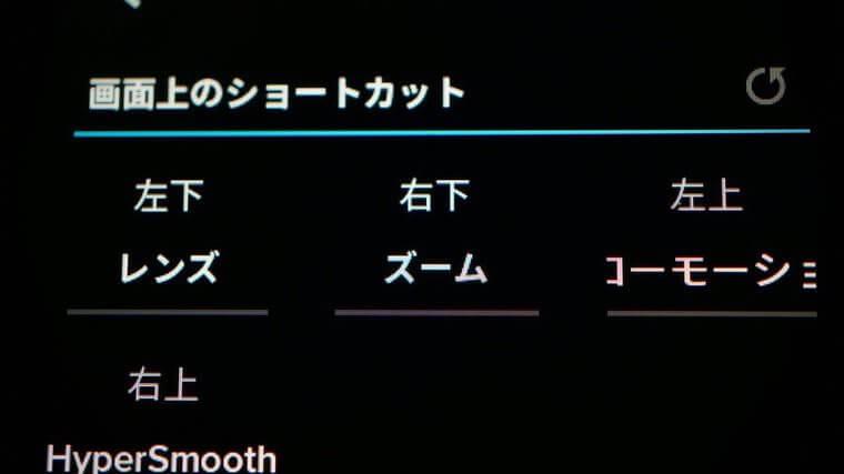 GoPro HERO8 Blackでのショートカットボタンのカスタマイズ画面
