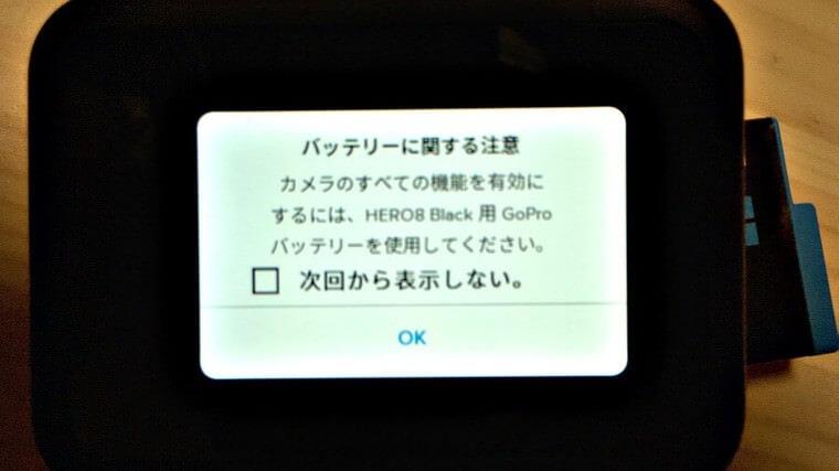 HERO8 Blackに古いバッテリーを入れたときのメッセージ