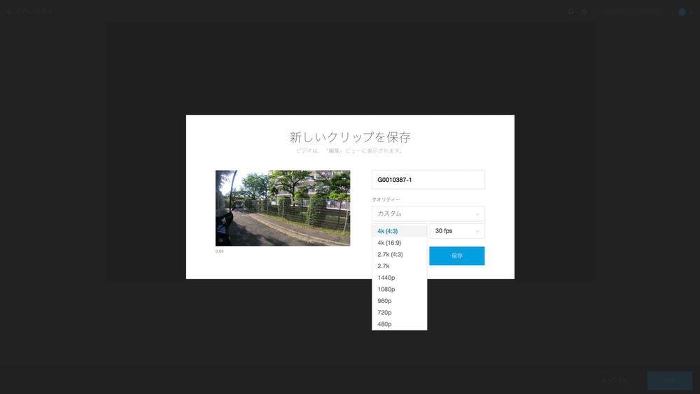 書き出すタイムラプス動画の解像度とfpsの選択画面