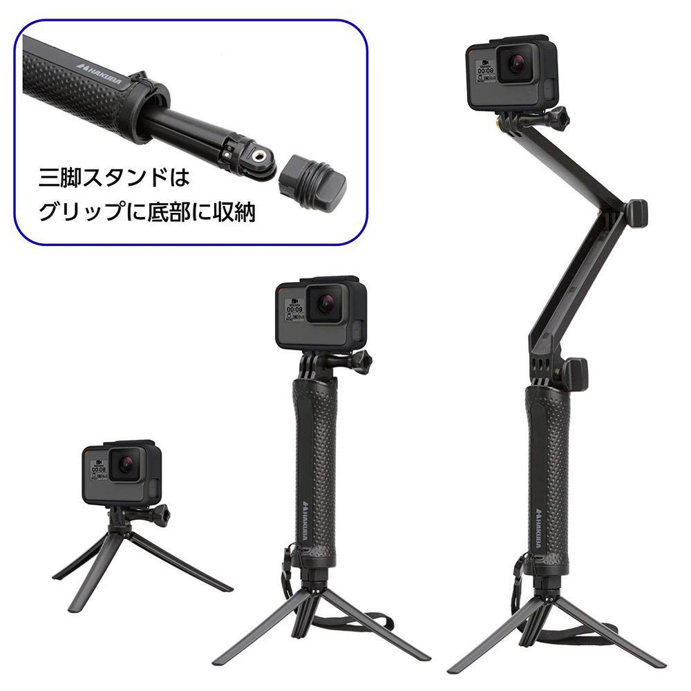 HAKUBA GoPro 3-Wayの三脚のパターン