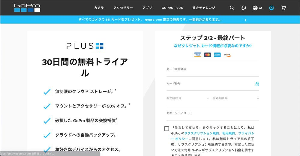 GoPro Plusのクレジットカード登録画面