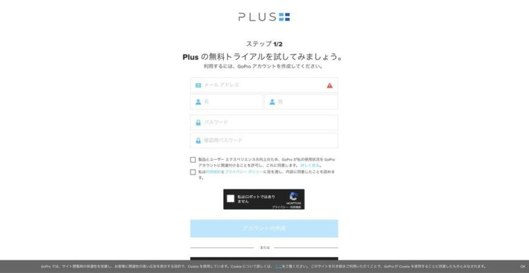 GoPro Plusの登録フォーム