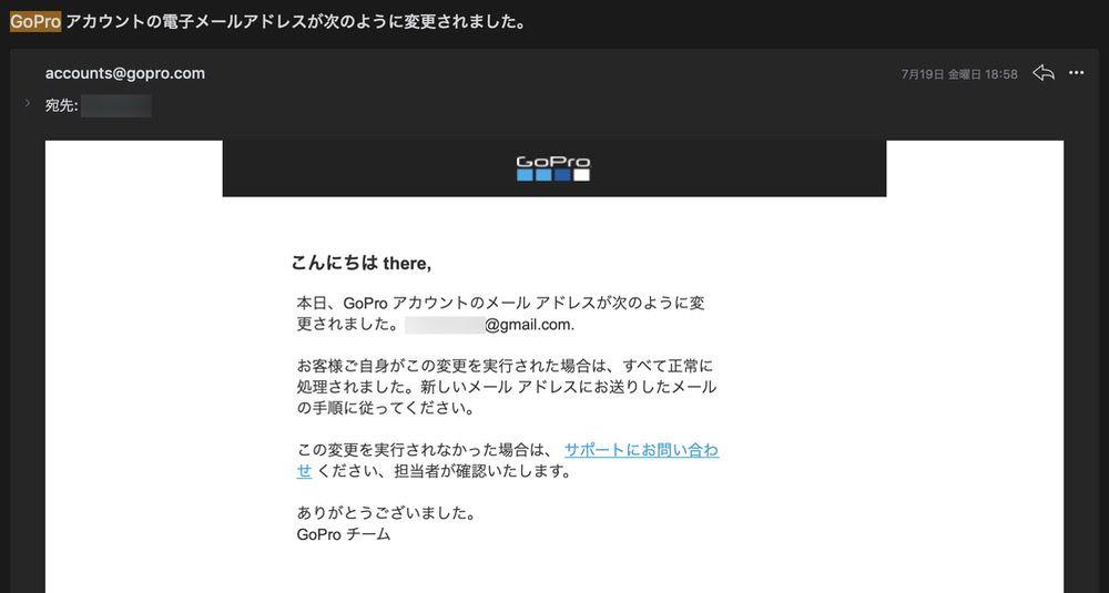GoPro Plusのメールアドレス変更完了