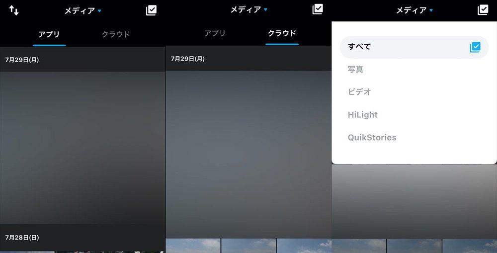 GoProアプリでのデータ管理画面