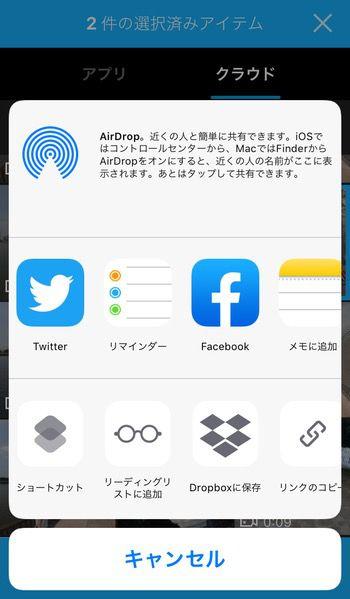 リンクのシェア画面