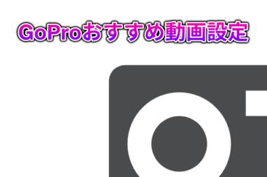 【GoProでおすすめの撮影設定】動画や写真の設定&Protuneを活用しよう!