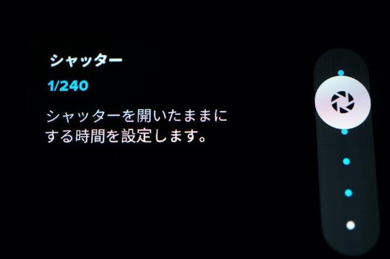 GoProのシャッタースピード設定