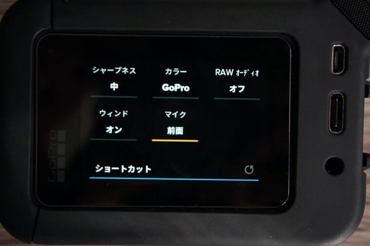 GoProメディアモジュラーで設定項目にマイクが追加