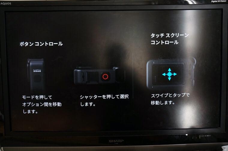 GoPro HERO8をテレビに接続したときの操作方法