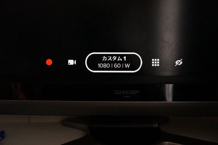 モニター撮影での操作アイコン