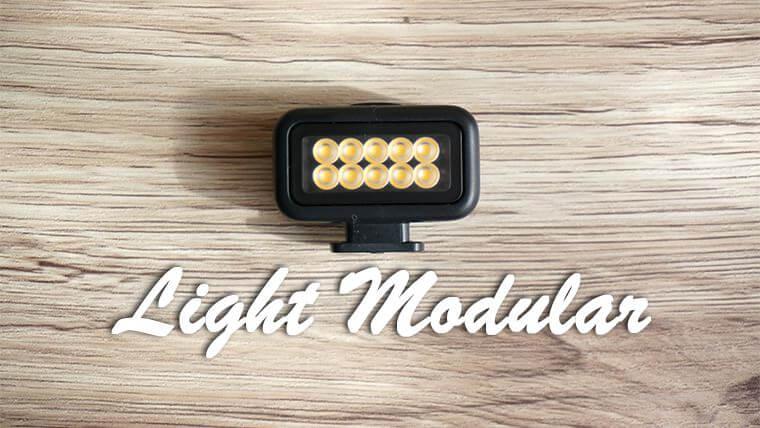 【GoProライトモジュラーレビュー】USB-Cで充電できる独立型ライトアクセサリー