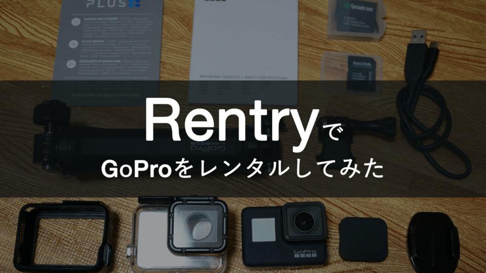 【Rentryレビュー】GoPro初心者セットなど撮影に合わせたセットが充実したレンタルサービス