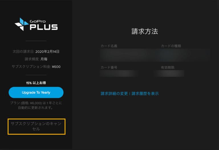 GoPro Plusのアカウント情報の画面