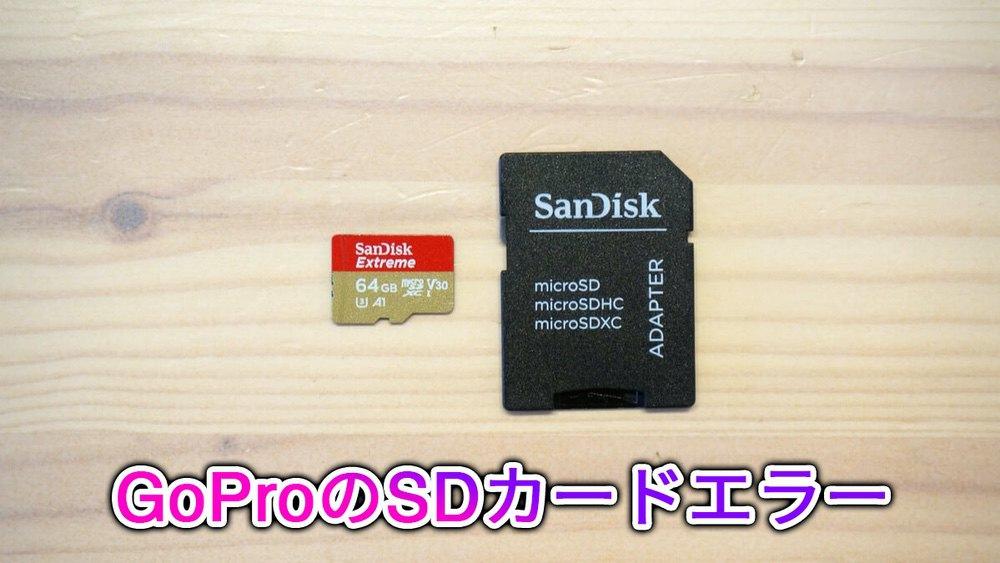 【GoProのSDカードエラー】初期化が終わらないなどの不具合の対処方法を紹介します!
