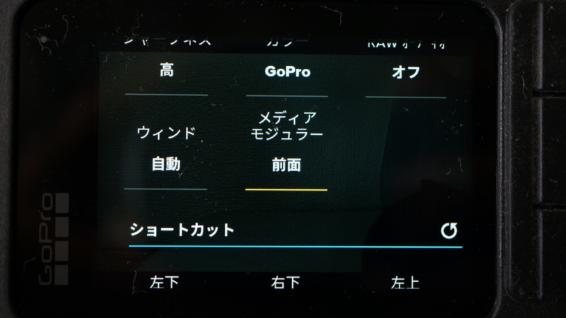 HERO9用メディアモジュラーの設定