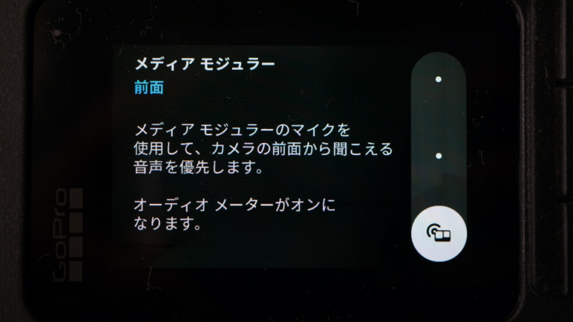 HERO9用メディアモジュラーのマイク設定を前面に