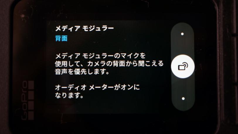 HERO9用メディアモジュラーのマイク設定を後面に