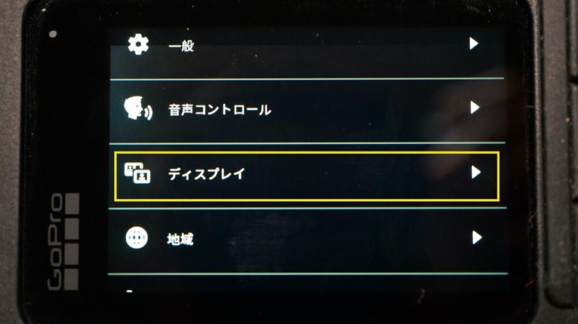 GoPro HERO9 Blackでのディスプレイ設定