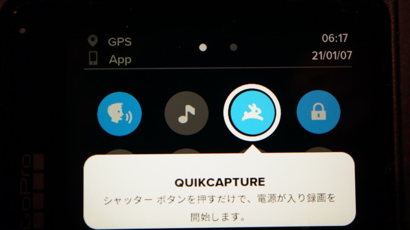 GoProのクイックキャプチャー
