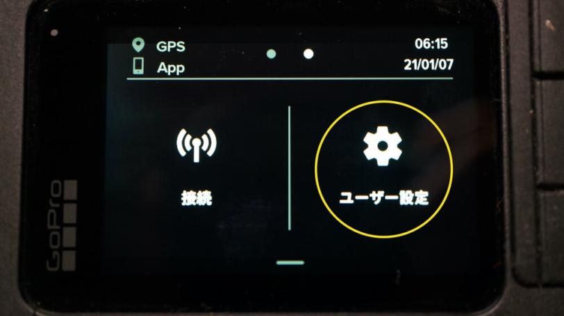 GoPro HERO9 Blackでの設定