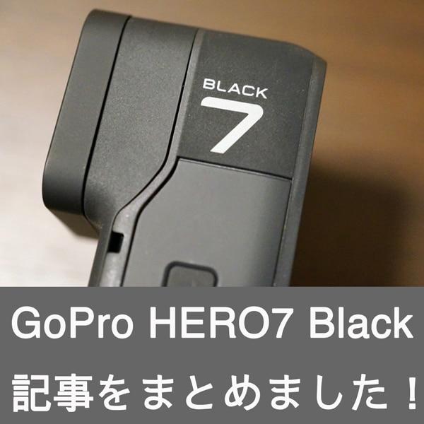 GoPro HERO7 Blackの記事をまとめました!