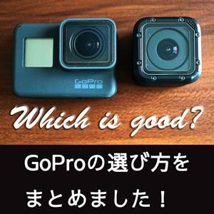 GoProの選び方をまとめました