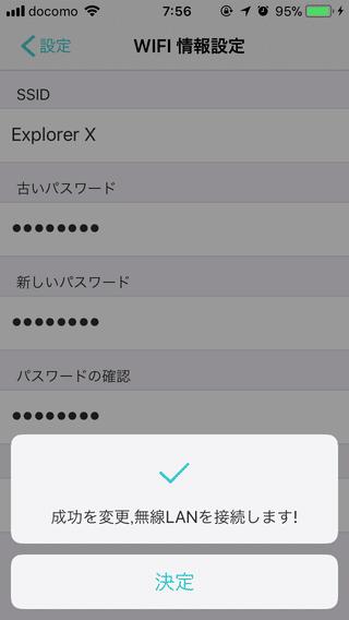 Wi-Fi設定の画面
