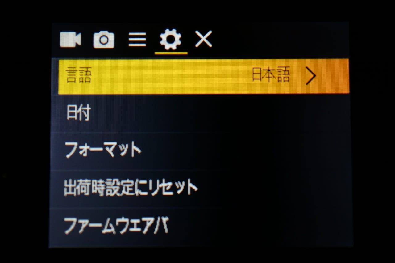 Elephone explorer xの各種設定