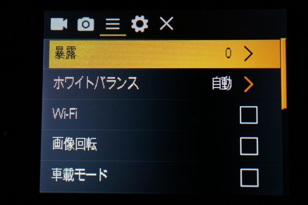 Elephone explorer xのオプション設定