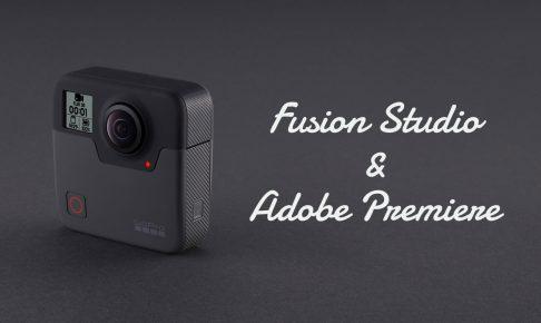 Fusion Studio&Adobe Premiere