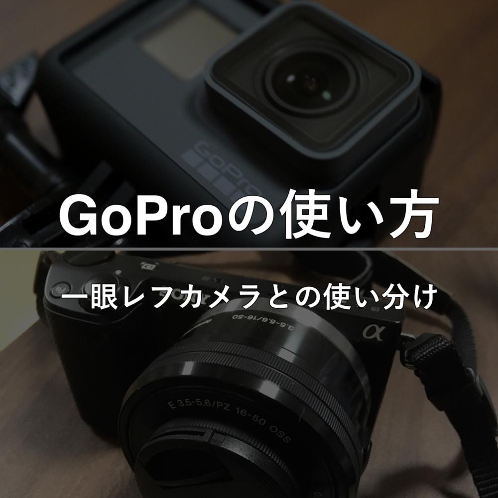 GoProの使い方:一眼レフとの使い分け