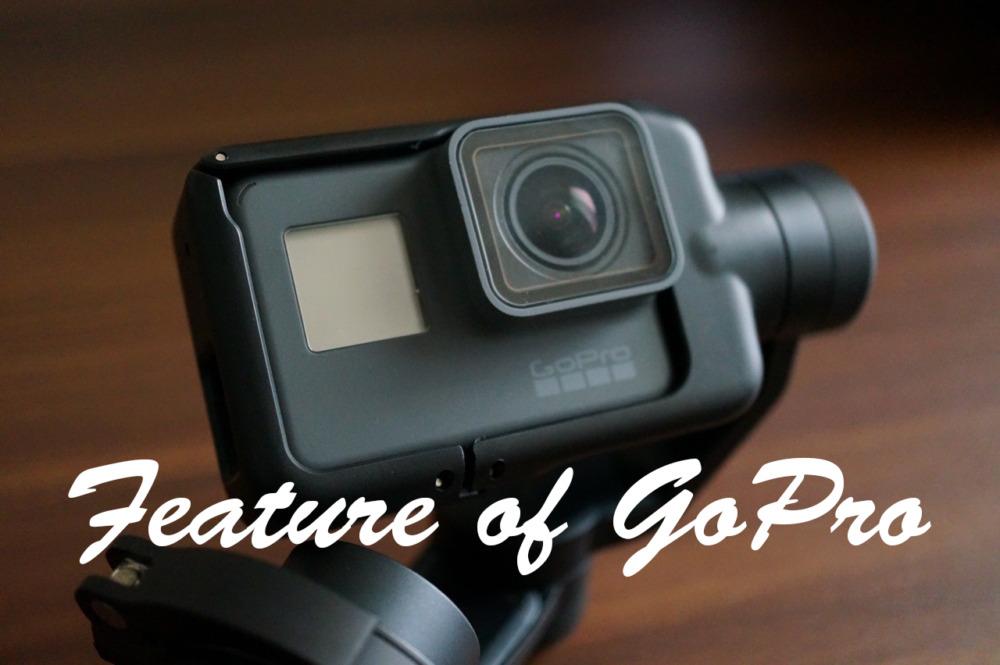 GoProの魅力とは