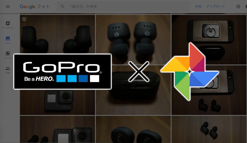 【GoProとGoogleフォトの組み合わせ】バックアップやスマホでの動画編集がやりやすくなった!