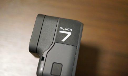 GoPro HERO7 Blackの側面のロゴ