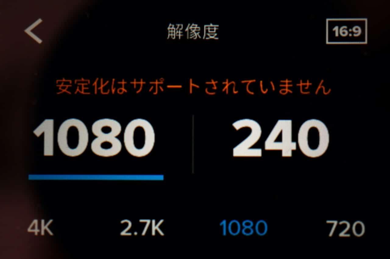 Gopro hero7blackのスーパースローモーション設定
