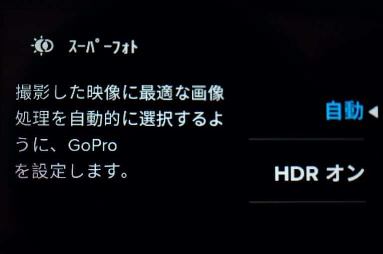 HERO7 Blackのスーパーフォトの説明画面