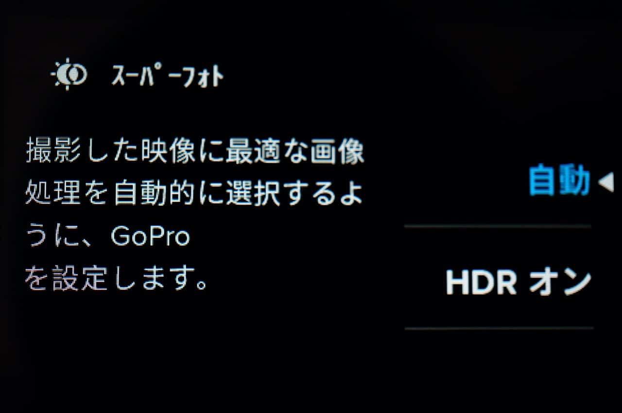 Gopro hero7blackのスーパーフォト設定画面