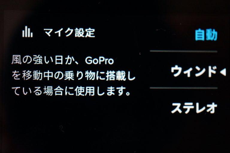 HERO7 Blackのマイク設定画面