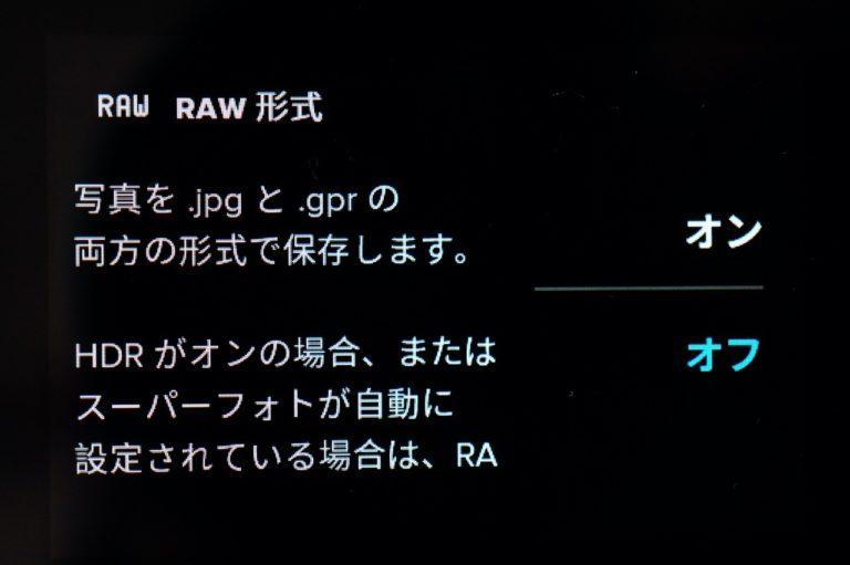 HERO7 BlackでのRAW設定画面