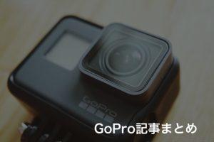 GoPro記事のまとめ