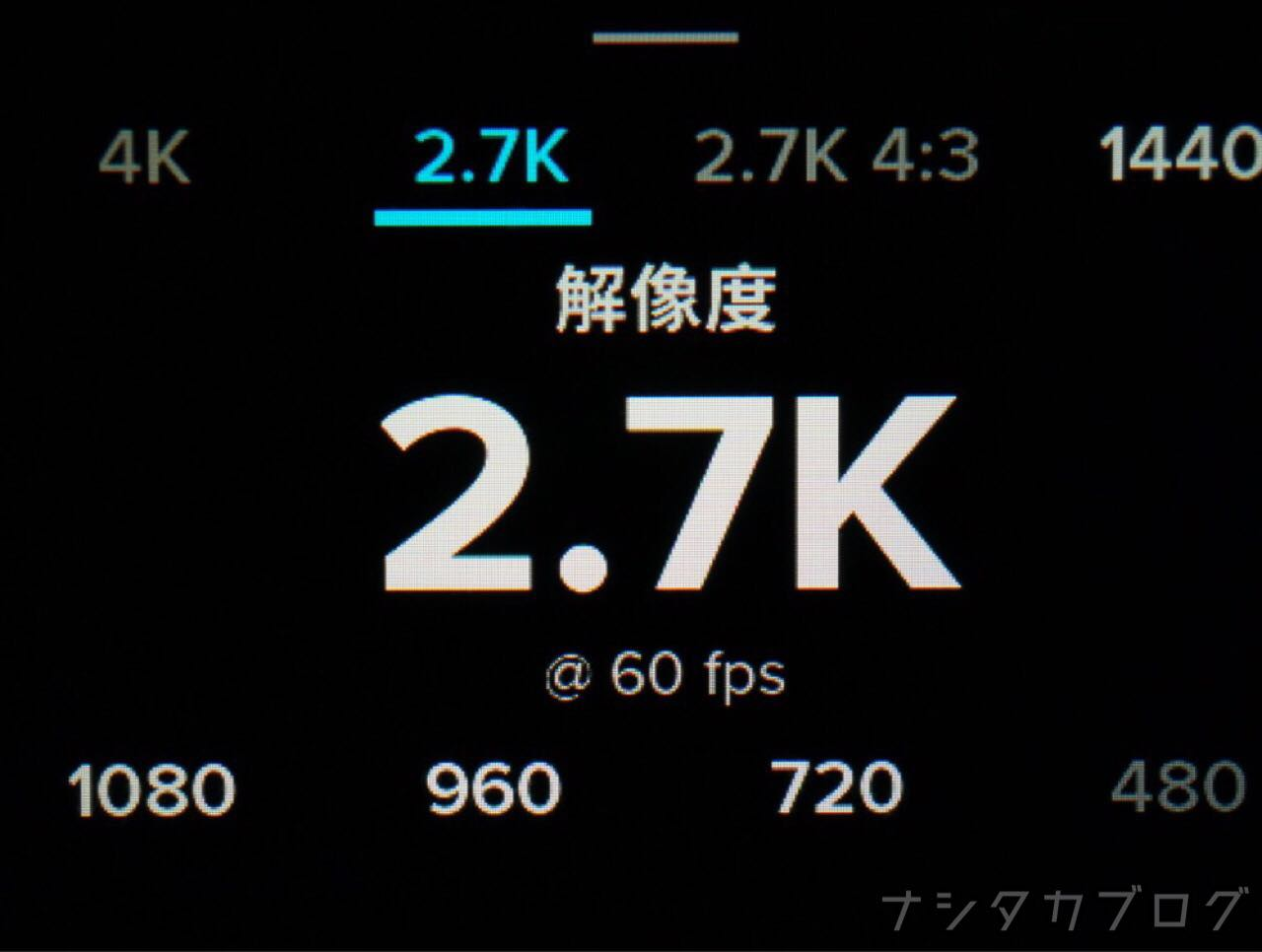 GoPro HERO5 BLACKの解像度