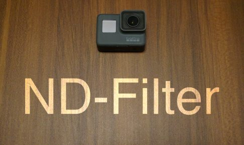 GoProとNDフィルター