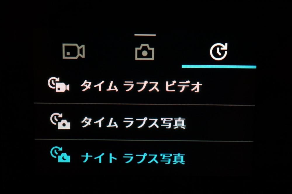 ゴープロの撮影モード選択画面