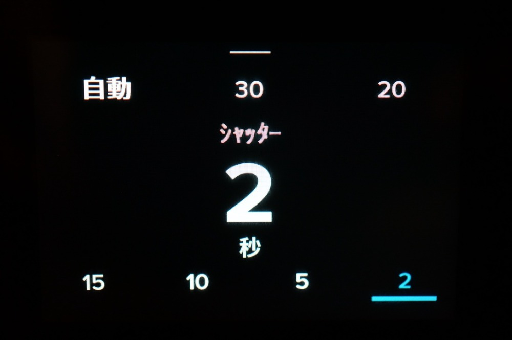 ゴープロのシャッター時間設定画面